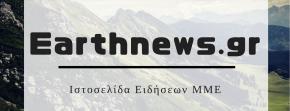 Earthnews.gr